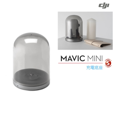 DJI Mavic Mini 充電底座 (先創公司貨)