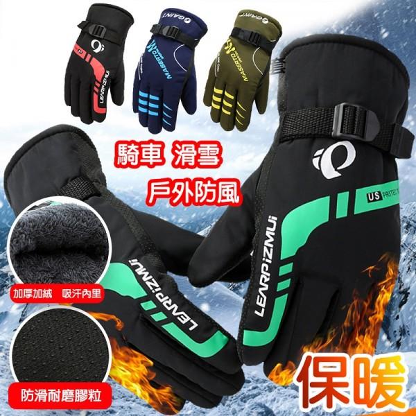 【QI 藻土屋】加厚加絨防風保暖手套 4色