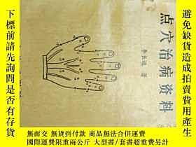 二手書博民逛書店罕見一次見效Y269892 李長運 南京炮兵學院 出版1992