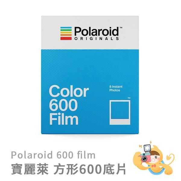 Polaroid 600 寶麗來 方形底片 彩色款 拍立得 底片 [現貨]