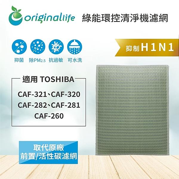 TOSHIBA (CAF-321、CAF-320、CAF-282、CAF-281、CAF-260)【Original life】空氣清淨機濾網 長效可水洗