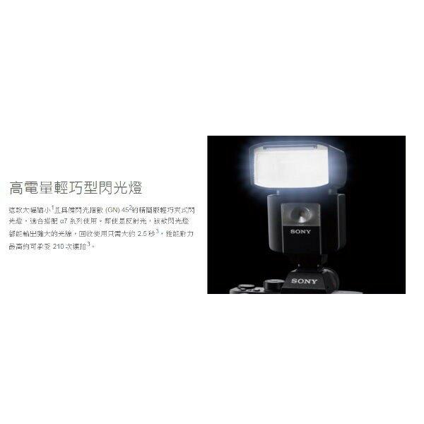 (贈旅行袋)SONY 索尼 相機閃光燈 HVL-F45RM 外接式 專業 閃光燈 F45RM 閃燈 公司貨