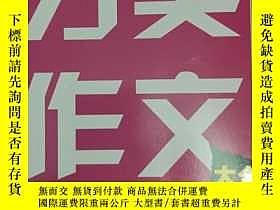 二手書博民逛書店新版罕見初中生分類作文大全Y6976 博雅 編 中國社會出版社