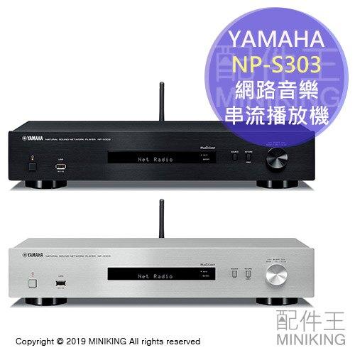 日本代購 空運 YAMAHA 山葉 NP-S303 網路音樂串流播放機 音樂播放機 Hi-Res USB