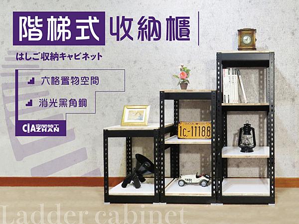 免運 階梯造型角鋼收納架【空間特工】創意置物櫃 展示架 盆景架 角鋼櫃 櫃子 大空間 LCB234