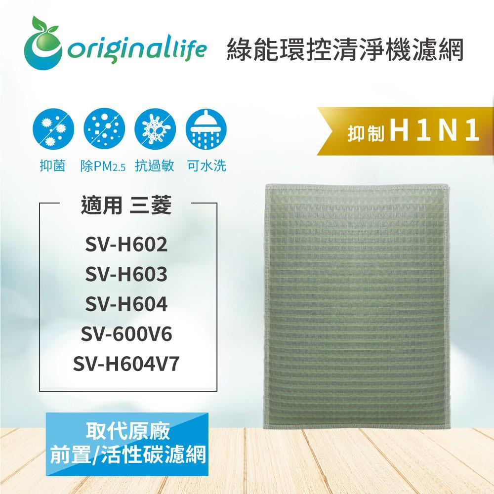 【Original Life】適用三菱:SV-H602、SV-H603、SV-H604等空氣加濕器 濾網