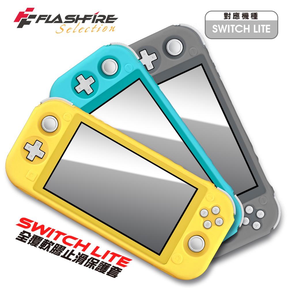 【友購讚】富雷迅FlashFire Switch Lite 全覆軟膠止滑保護套 皮丘黃[再送保貼]