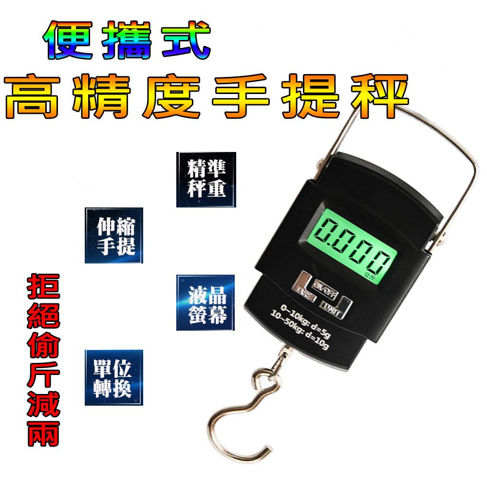便利型攜帶式高精度手提秤