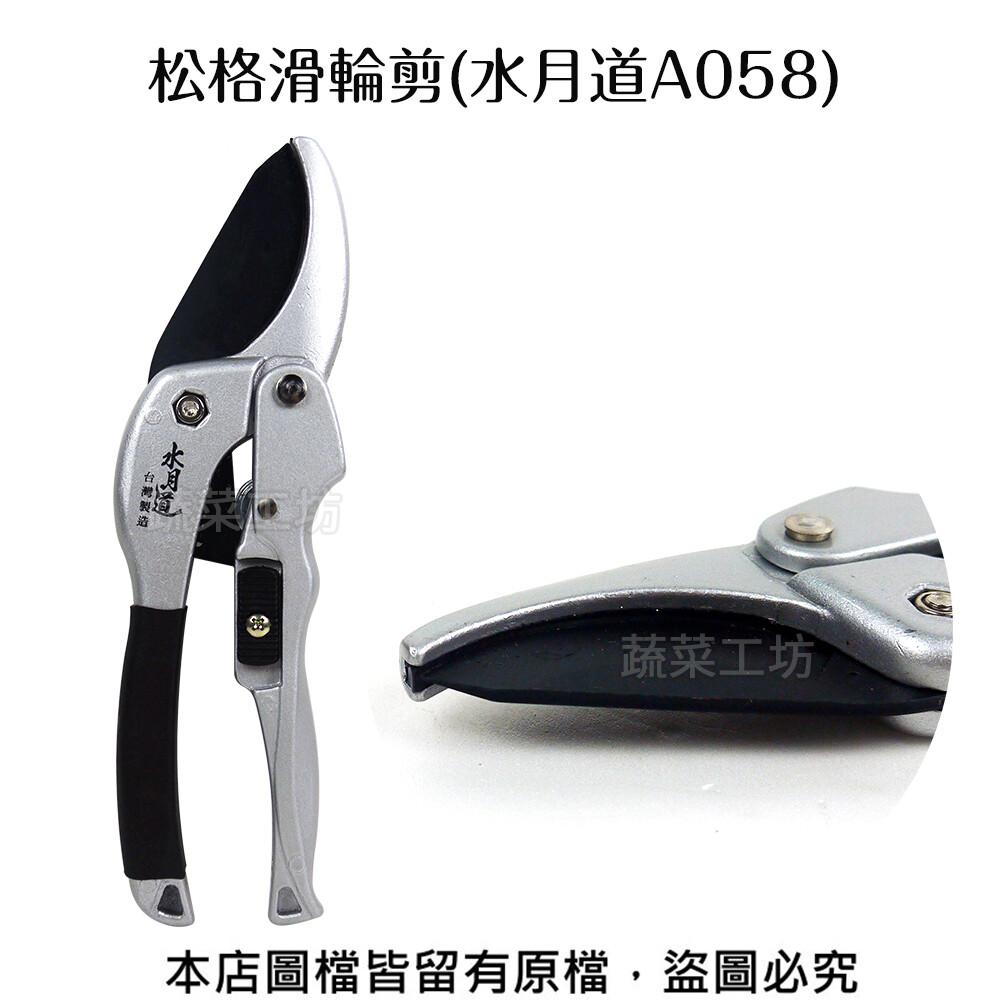 松格滑輪剪(水月道a058)