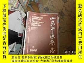 二手書博民逛書店罕見山東中醫雜誌1990--2,5Y3057