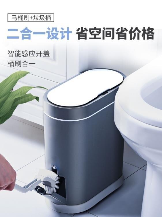 智能垃圾桶 多功能智能感應垃圾桶家用衛生間帶蓋廁所廢紙馬桶防水洗手間狹縫 OB7957【99購物節】
