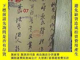 二手書博民逛書店中國書法罕見2011 7-8期 自制合訂本Y203004