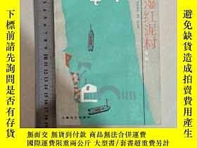 二手書博民逛書店花溼紅泥村罕見(出版社樣書)Y26321 姜滇著 上海文藝出版社