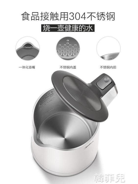 熱水壺 美的電熱水壺家用不銹鋼正品電熱一體燒水壺自動斷電大容量開水壺全館折扣限時優惠