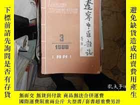 二手書博民逛書店罕見遼寧中醫雜誌1988---3Y3057
