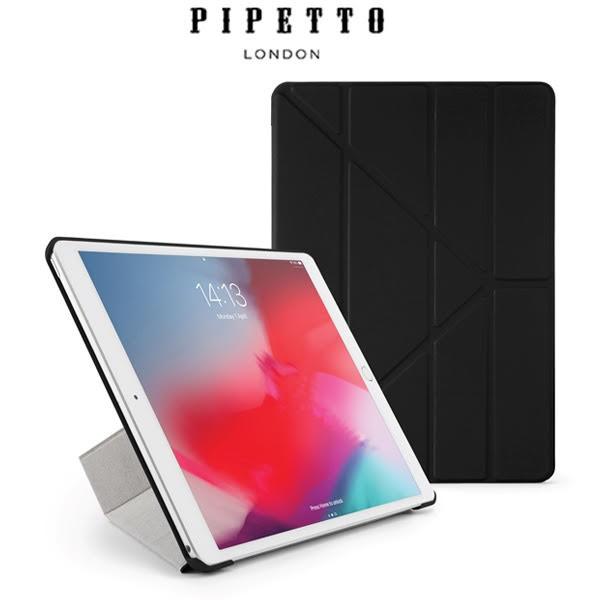 PIPETTO Origami iPad Air 10.5吋/Pro 10.5吋 多角度多功能保護套 [當日配]