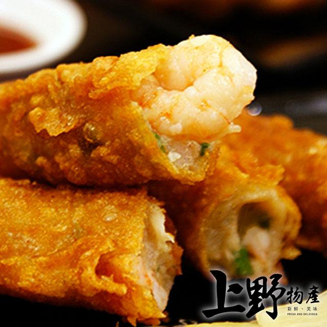 【上野物產】台灣手做蝦仁捲(300g±10%/10條/包)x3包
