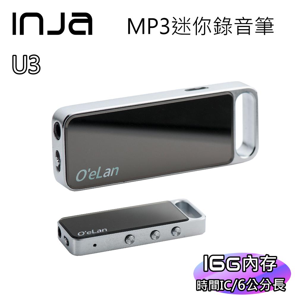 【INJA】U3 迷你錄音筆 - 可即時播放錄音 18小時超長電力  銀色【16G】