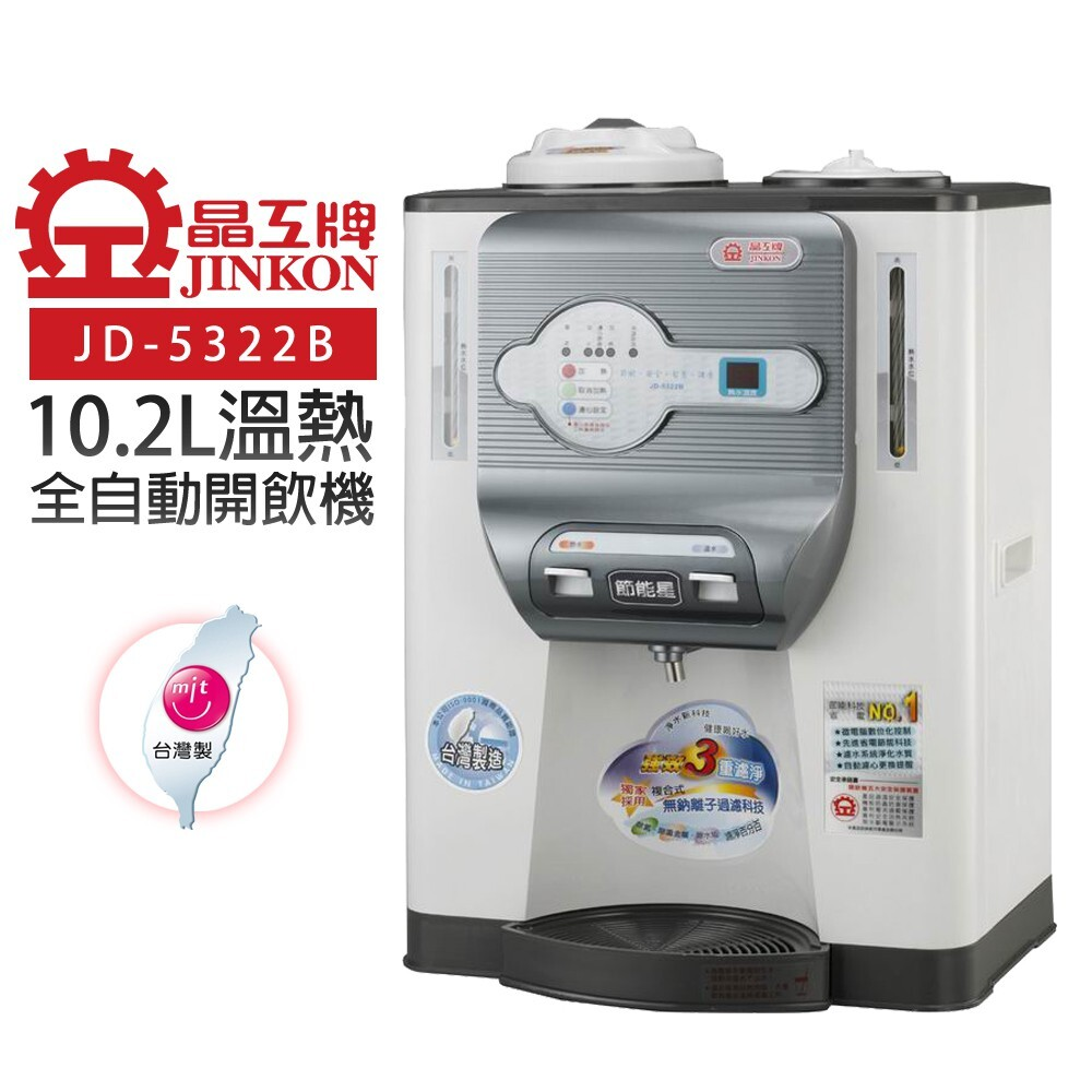 晶工牌10.2l溫熱全自動開飲機 (jd-5322b)