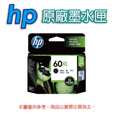 HP 60XL/CC641WA 黑色 原廠高容量墨水匣