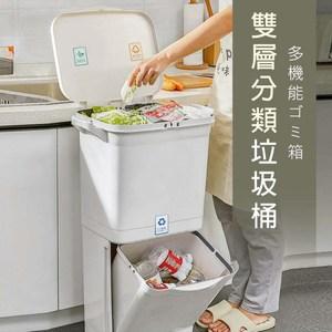 雙層多功能乾溼分離回收桶 腳踏垃圾桶(乾溼分離 大容量)分類垃圾桶