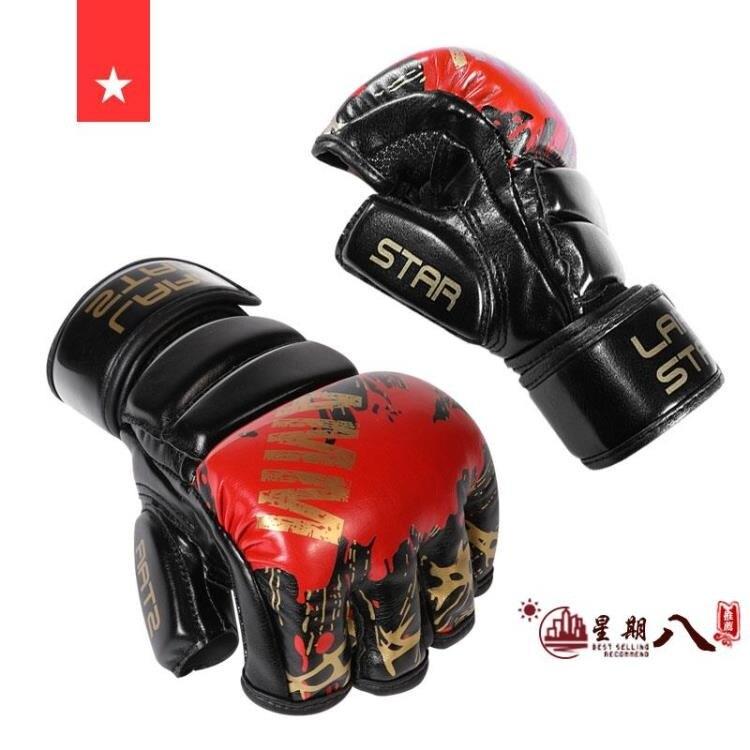 拳擊手套 拳擊手套成人半指搏擊拳套男女打沙袋訓練 VK868【99購物節】