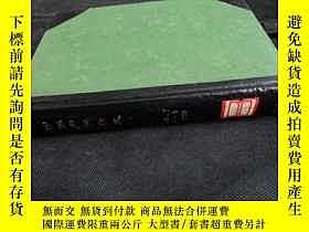 二手書博民逛書店罕見中華內科雜誌(1959年第7卷1-6期合訂本)Y16207