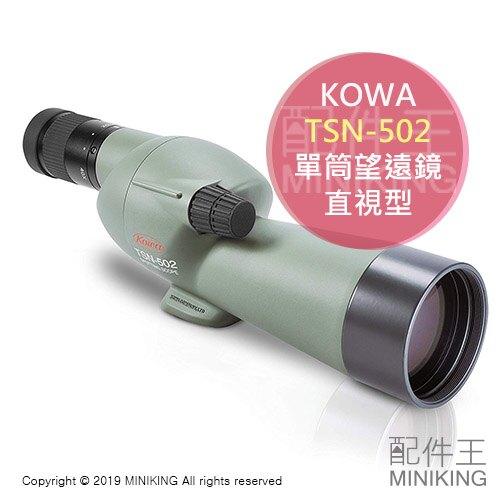 日本代購 空運 KOWA TSN-502 單筒 望遠鏡 直視型 TSN-500系列 50mm 防水 賞鳥 觀景