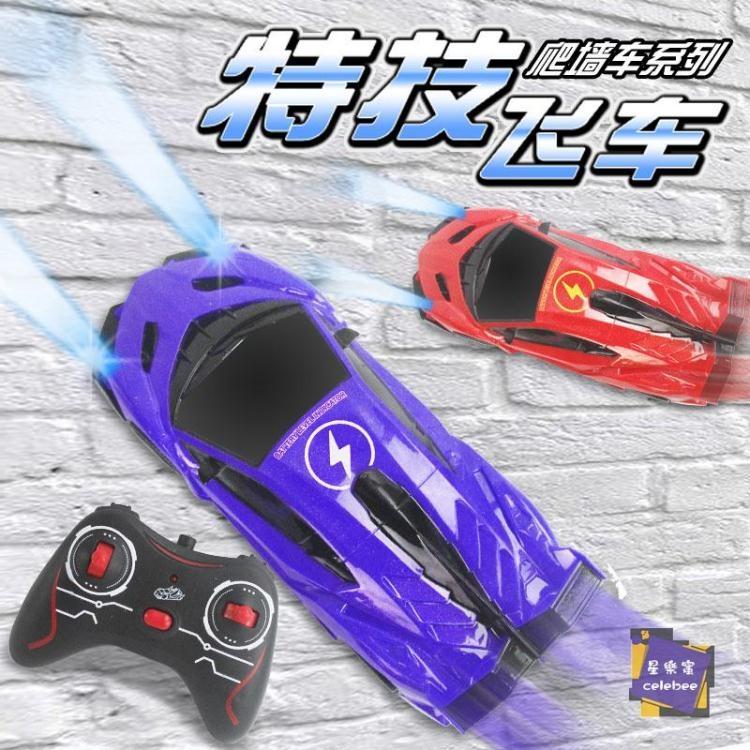 遙控玩具 變形爬牆車無線遙控汽車充電動吸牆攀爬遙控賽車兒童玩具車 男孩T 3色