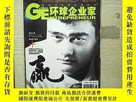 二手書博民逛書店環球企業家罕見2008 第8期Y203004 出版2008