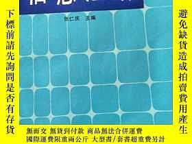 二手書博民逛書店罕見實用科技信息彙編Y199663 張仁慶 新華出版社 出版19