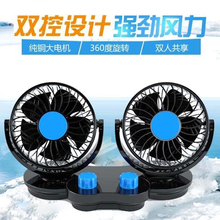 風扇 迷你車載風扇USB雙頭大貨車12V24V小電扇面包轎車吹風強力車兩用