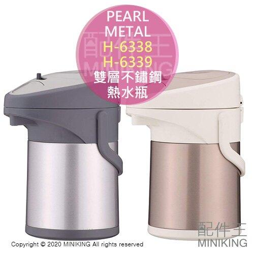 日本代購 空運 PEARL METAL H-6338 H-6339 雙層不鏽鋼 熱水瓶 開水壺 茶壺 保冷保溫 2.5L