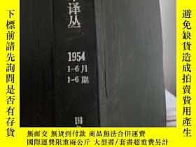 二手書博民逛書店電影藝術譯叢(1954.1-6月罕見1-6期)Y13693 出版