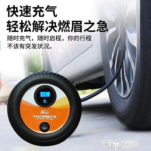 車載充氣泵小轎車便攜式電動打氣泵12V汽車用多功能型輪胎加氣筒 夏季新品
