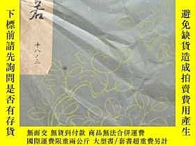 二手書博民逛書店日本舊線裝書罕見法帖字帖 《杜若》一冊全Y175307