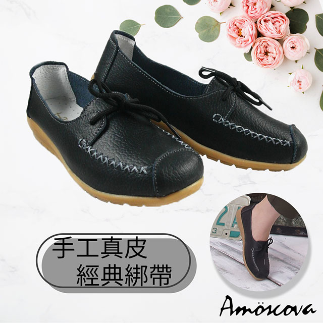 【Amoscova】手工真皮經典綁帶造型平底淑女休閒包鞋8879-黑