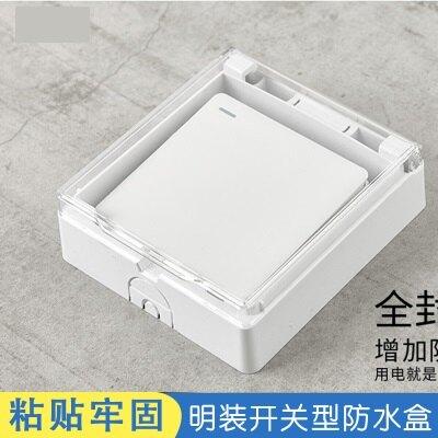 家用防水明盒 86型明裝開關自粘貼式防水罩開關超薄家用防水盒浴室插座防濺盒子 『MY6340』
