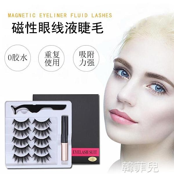 眼睫毛 磁力假睫毛女自然款仿真濃密量子磁石磁性磁吸抖音同款眼線液套裝 韓菲兒