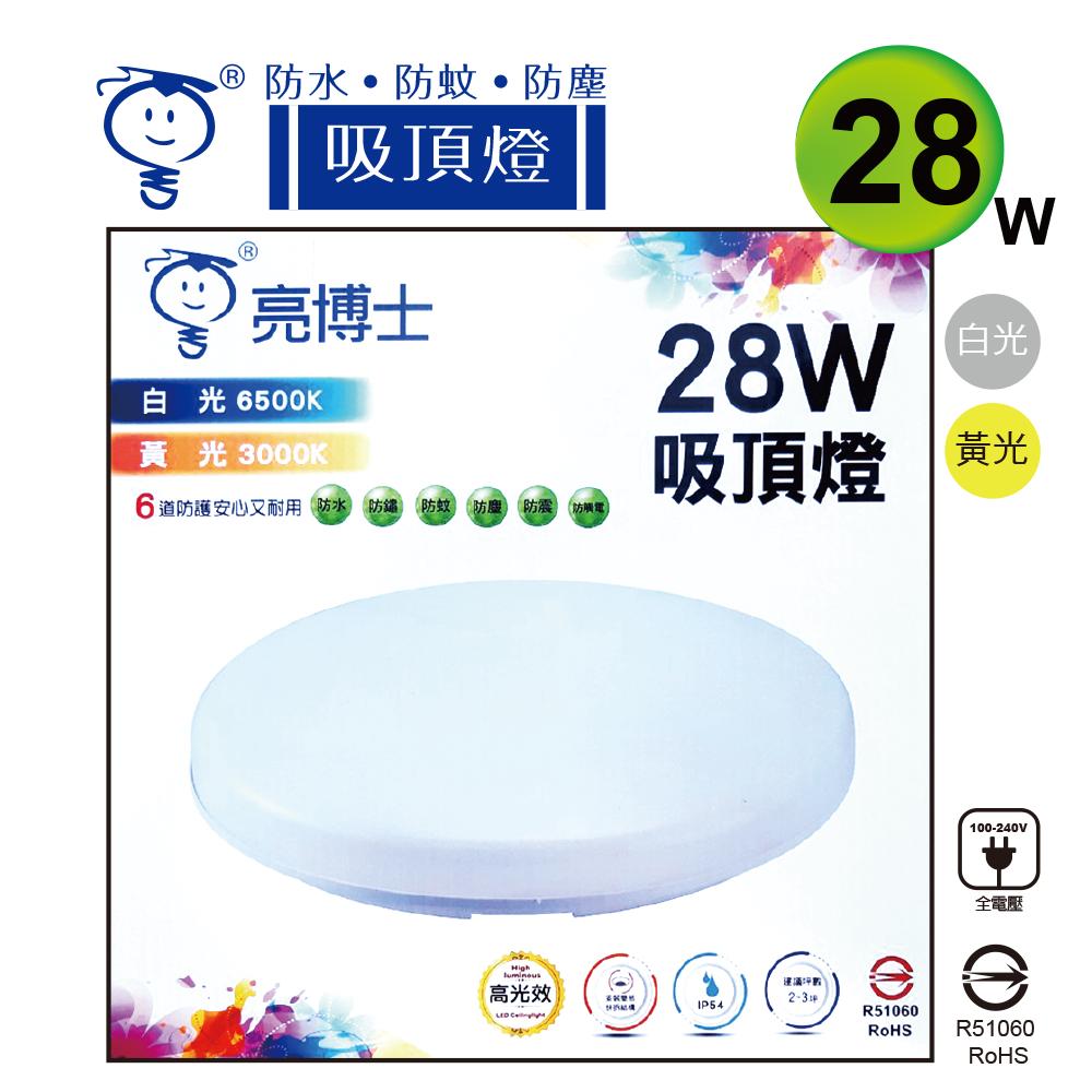 亮博士 LED 28W吸頂燈 蛋糕燈 防水IP54 兩年保固