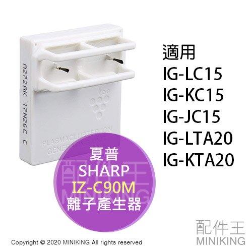 日本代購 空運 SHARP IZ-C90M 空氣清淨機 離子產生器 適用 IG-LC15 KC15 JC15