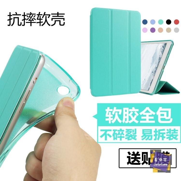 保護套 2019iPad新款mini5蘋果迷你3平板電腦2保護套1硅膠全包防摔軟薄殼 多色