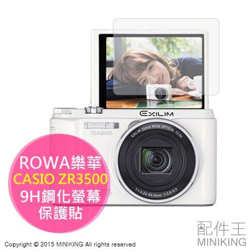 現貨 ROWA 樂華 EX-ZR3500 ZR3600 用 CASIO 相機 鋼化貼 玻璃貼 剛化 螢幕保護貼