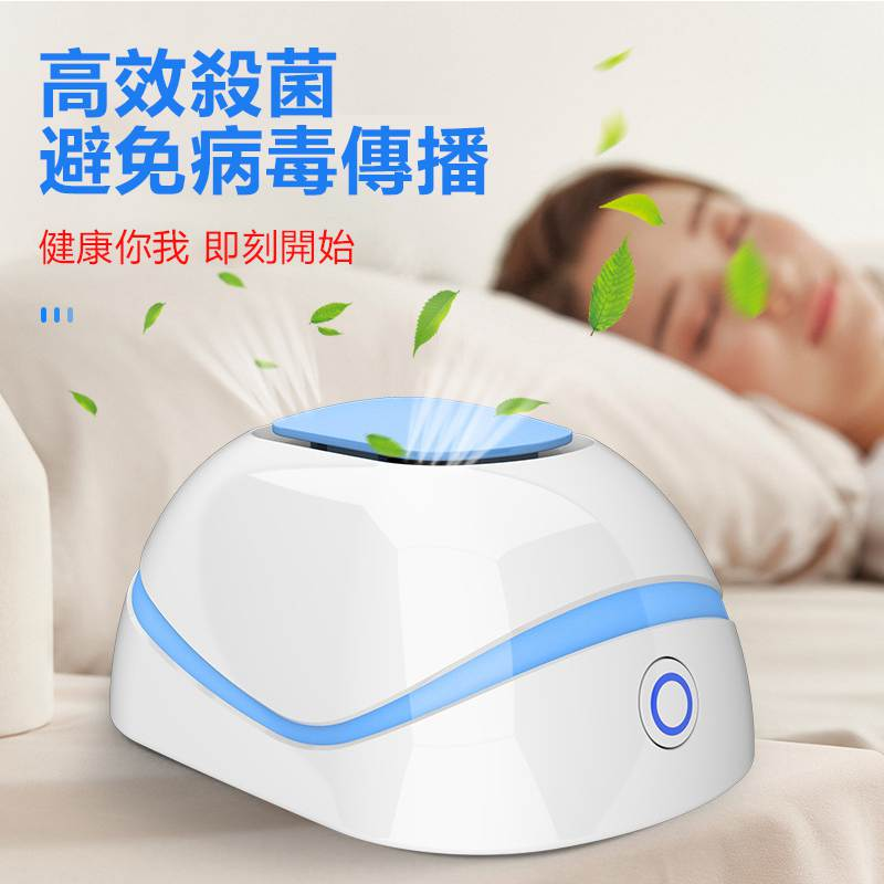 現貨-消毒機臥室內空氣凈化器USB充電空氣凈化器【微愛家居】