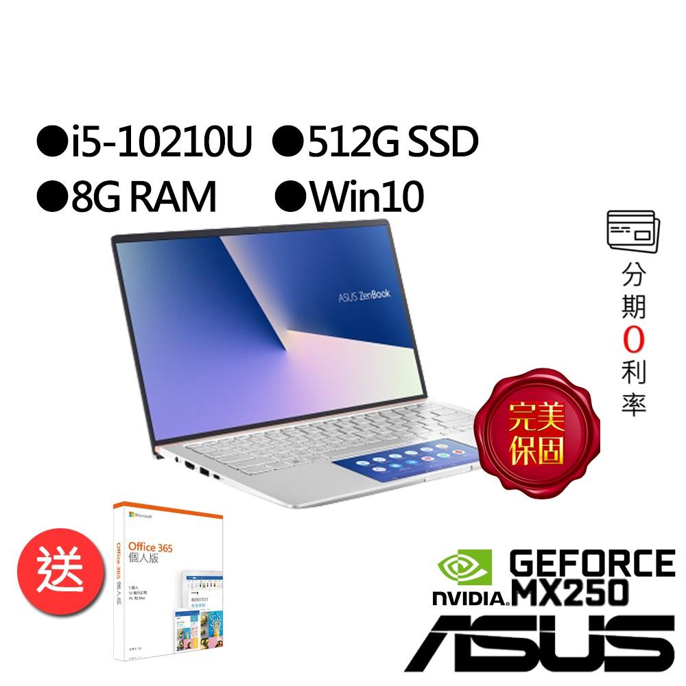 ASUS 華碩 UX434FLC-0132S10210U I5/MX250 輕薄 14吋 商務筆電