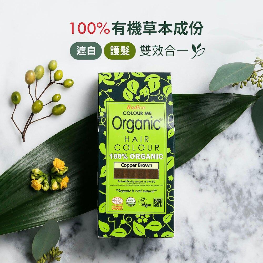 【Radico】天然草本增色粉-C04小麥金 100g/包