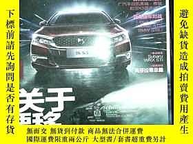 二手書博民逛書店汽車雜誌罕見2014 3Y239696