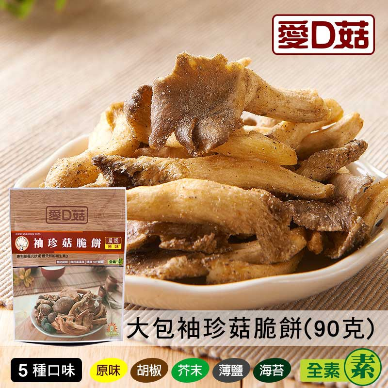【愛D菇】大包袖珍菇脆餅(90克)