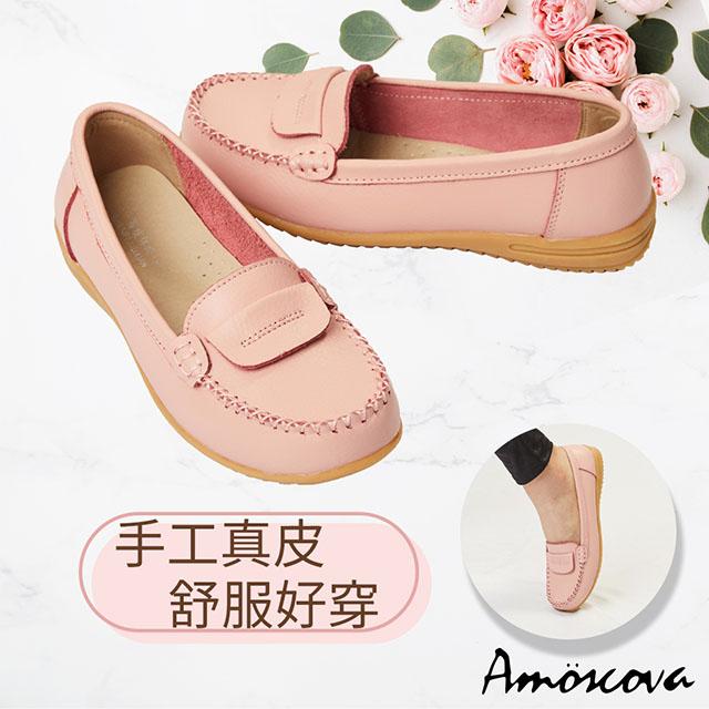 【Amoscova】經典手工真皮拼接簡約皮革滾邊娃娃包鞋833-粉