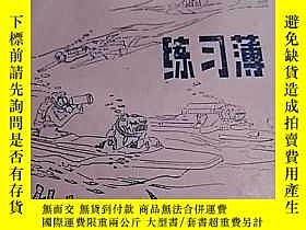 二手書博民逛書店罕見練習簿(兩本)Y228032 杭州紅旗印刷廠